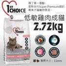 [寵樂子]《瑪丁-第一優鮮》成貓低敏雞肉配方-2.72KG