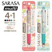 【角落生物五色筆】斑馬SARASA multi 4+1 角落生物 五色筆 果凍筆 日本製 該該貝比日本精品 ☆