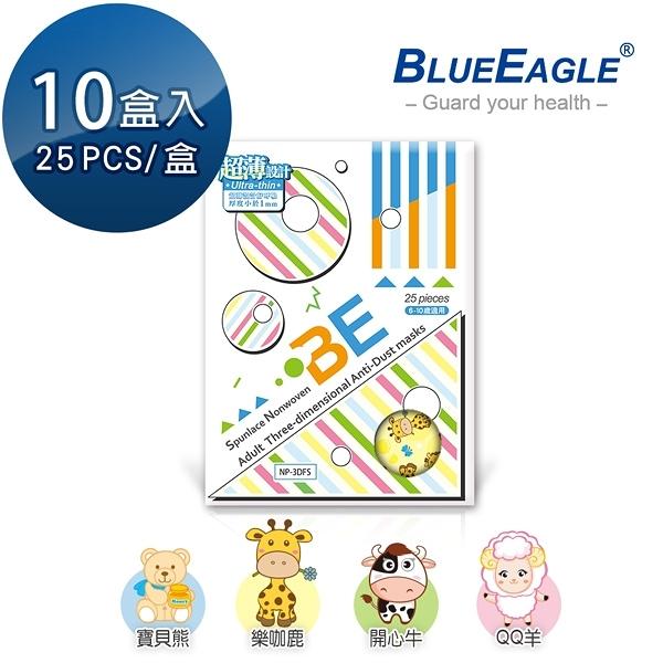 【醫碩科技】藍鷹牌 NP-3DFSJ*10 台灣製 立體型6-10歲兒童防塵口罩 四層式水針布 25片*10盒