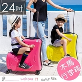 兒童可坐騎繽紛色萬向輪行李箱 24吋 現+預