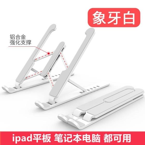 電腦支架 筆記本電腦支架折疊桌面增高升降便攜散熱底座ipad平板通用支架托