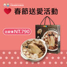 【2020春節送愛活動】愛不囉嗦 養生珍菇雞湯(購買者將不會收到商品)