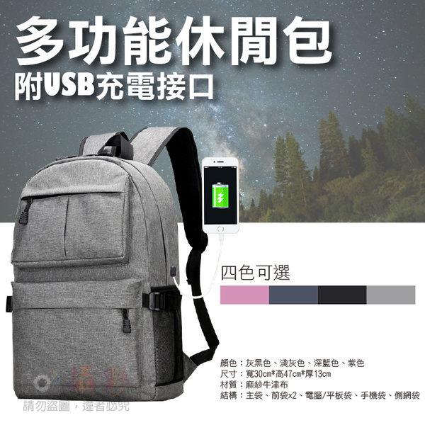 攝彩@多功能休閒包 附USB充電接口 13.3吋筆電A4雙肩後背包 平價都會休閒外出 麻紗牛津布