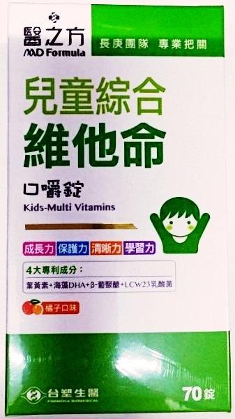 【醫之方】兒童綜合維他命口嚼錠(70錠/瓶) X24瓶(組合價) 平均1瓶500元