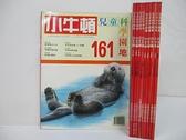 【書寶二手書T3/少年童書_EIE】小牛頓_161~170期間_共10本合售_台灣鄉土小吃