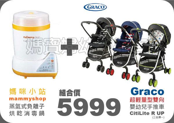 Graco超輕量型雙向嬰幼兒手推車 CitiLite R UP + 媽咪小站 mammyshop 蒸氣式負離子烘乾消毒鍋
