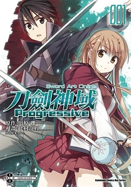 (二手書)Sword Art Online刀劍神域 Progressive(1)