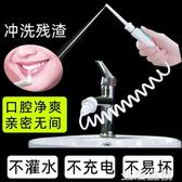 沖牙器 沖牙器 洗牙器 家用口腔沖洗便攜沖牙器 潔牙器 水牙線 梅科牙沖 雙11
