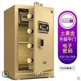 保險櫃指紋密碼單雙門保險箱大型防盜全鋼保管箱床頭入墻嵌入式igo 貝兒鞋櫃