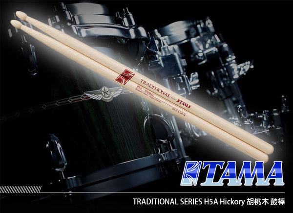 【小麥老師樂器館】現貨! 日本製造 TAMA 鼓棒 H5A 北美胡桃木 電子鼓 爵士鼓