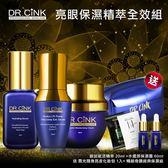 DR.CINK達特聖克 亮眼保濕精萃全效組【BG Shop】眼部精萃+升級藍+保濕霜+化妝包(隨機)+保濕組