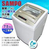 ★12期0利率★ SAMPO 聲寶 7.5公斤 微電腦全自動單槽洗衣機 ES-A08F(Q) ★單身貴族,學生宿舍強力推薦!