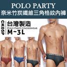 【衣襪酷】POLO PARTY 奈米竹炭纖維三角格紋內褲《三角褲/男性內褲》