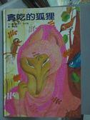【書寶二手書T2/少年童書_ZDC】貪吃的狐狸_希碧兒.威辛赫, 蔣家鋼