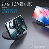 蘋果無線充電器iphonex蘋果8無線沖電器iphone8plus摺疊立式支架三星 酷斯特數位3c