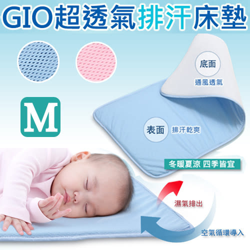 GIO Pillow Kids Mat 超透氣排汗嬰兒床墊 (L) 粉/藍