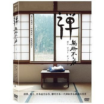 禪 無所不在 DVD ZEN FOR NOTHING 免運 (購潮8)