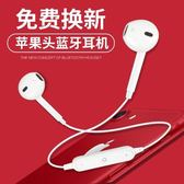 雙耳藍芽耳機入耳塞掛式無線運動跑步蘋果oppo華為vivo立體聲通用 英雄聯盟