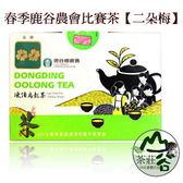 【山谷茶莊】2018年春季鹿谷農會比賽茶【二朵梅】特價2200元 免運費