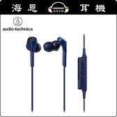 【海恩數位】日本鐵三角 audio-technica ATH-CKS550XBT 無線耳塞式耳機 公司貨 藍色