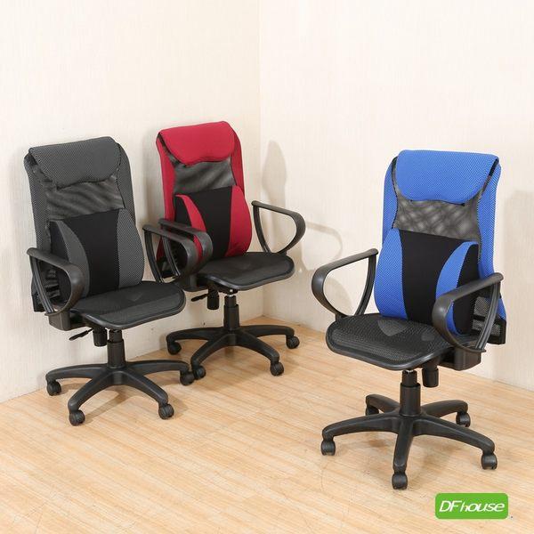 《DFhouse》寇比全網護腰電腦椅(3色)-標準  電腦桌 電腦椅 辦公椅 洽談椅 會客椅 書桌 茶几 鞋架