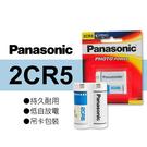 【效期2027年01月】Panasonic 國際 2CR5 2CR-5 相機 鋰電池 適用 手電筒 閃光燈  美國製
