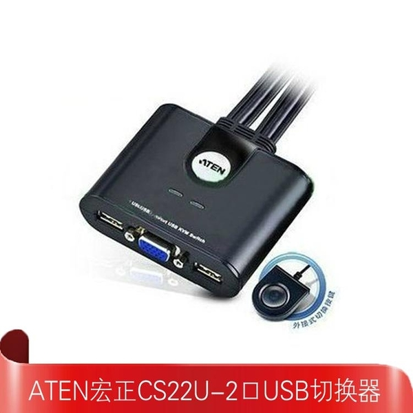 ATEN宏正CS22U切換器2口USB多電腦2進1出vga鍵盤鼠標KVM共用器 莎瓦迪卡