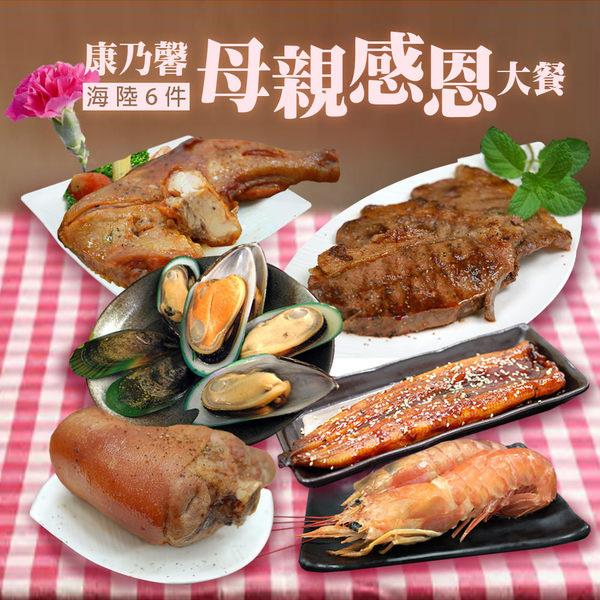 【屏聚美食】康乃馨母親感恩大餐(海陸6件澎湃組)