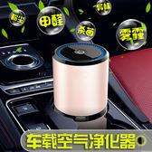 【24H出貨】智能車載空氣凈化器汽車內負離子氧吧車用除甲醛消除異味煙味 【狂歡萬聖節】