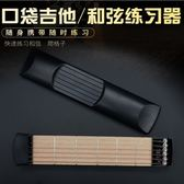 口袋吉他 便攜式吉他練習器 手型和弦轉換練習工具吉他手指訓練器
