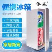 車載冰箱 USB迷你小冰箱 冷熱兩用製冷製熱小冰箱化妝品冰箱保鮮櫃T