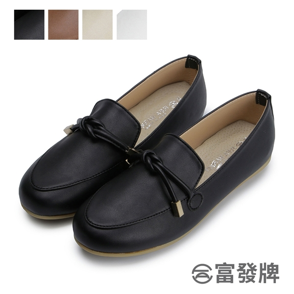 【富發牌】扭結軟底休閒樂福鞋-黑/白/棕/杏 1DA111