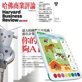 《HBR哈佛商業評論》1年12期 贈 青林5G智能學習寶第一輯:啟蒙版 + 進階版 + 強化版