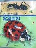 【書寶二手書T2/科學_YHA】昆蟲世界_教元(KYOWON),  李紫蓉