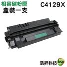 HP C4129X C4129 4129X 29X 黑色高容量 相容碳粉匣 適用 LJ 5000 5000L 5100 5100LE 5100SE