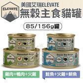 *WANG*【單罐】美國艾瑞ELEVATE《無穀主食貓罐》85g 貓罐頭 三款可任選