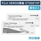 原廠碳粉匣 FUJI XEROX 2黑組合包 CT202137 (1K) /適用 富士全錄 M115b/M115fs/M115w/M115z/P115b/P115w