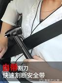 車用安全錘逃生錘一秒破窗器汽車碎玻璃車載多功能消防防身救生錘 【全館免運】