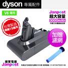 Janpost dyson v6系列/副...