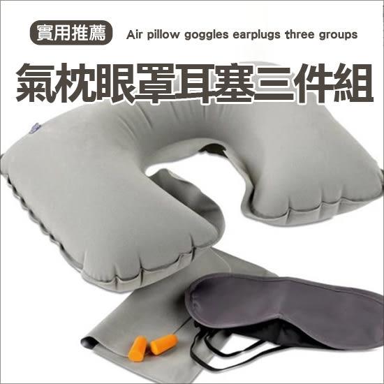 ✭米菈生活館✭【K88-1】氣枕眼罩耳塞三件組 旅行 旅遊 戶外 午休 上班族 飛機 睡眠 防噪音 充氣