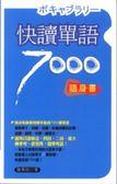 (二手書)快讀單語7000隨身書