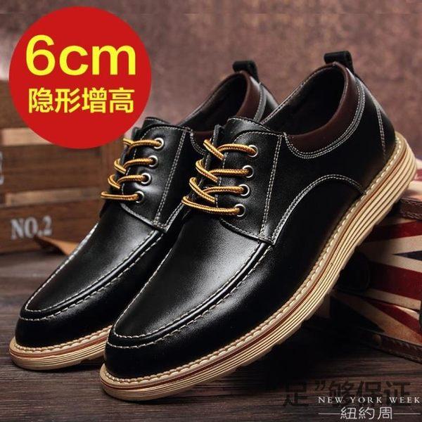 內增高鞋 韓版潮流商務休閒男士皮鞋