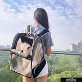 夏天透氣貓包外出便攜寵物包背貓咪雙肩背包攜帶狗狗書包狗包【雙十一狂歡】