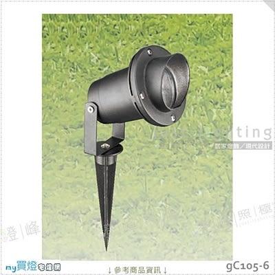 【投射燈】GU-10 LED 3W 黃光。鋁製品 沙黑色 玻璃 高13cm※【燈峰照極my買燈】#gC105-6