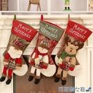 聖誕飾品 高檔圣誕襪 圣誕節禮物送女生兒童創意襪子禮品袋子圣誕節裝飾品 快速出貨