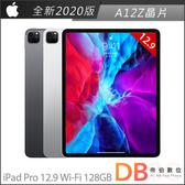 全新2020 Apple iPad Pro 12.9吋 Wi-Fi 128G 平板電腦(6期0利率)-附抗刮保護貼