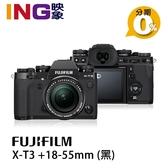【24期0利率】FUJIFILM X-T3+18-55mm KIT組 黑色 恆昶公司貨 富士XT3