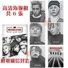 現貨👍BIGBANG 印刷海報組(共5張)附收藏信封套E651-C【玩之內】韓國 GD TOP 太陽大聲勝利