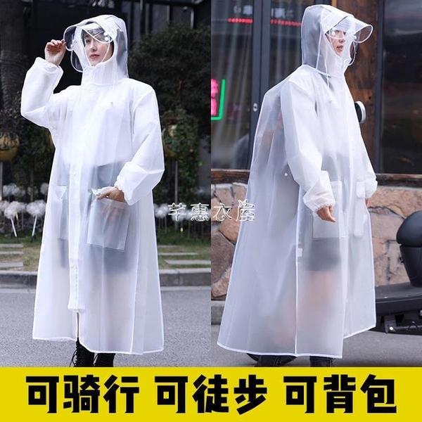 雨衣女雙帽檐拉鏈加長背包款徒步騎行成人男女單人學生透明雨衣 快速出貨
