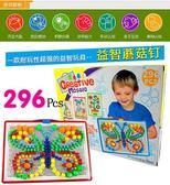 益智拼圖 兒童蘑菇釘組合拼插板拼圖寶寶益智力2-3周歲4-5歲6男孩7女孩玩具 玩趣3C